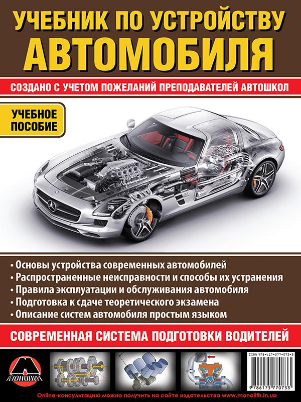 Книга по устройству автомобиля скачать