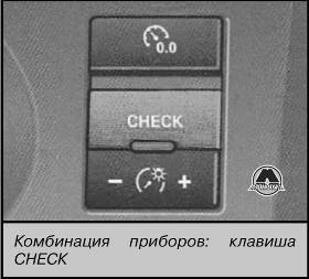 Клавиша CHECK Audi A6
