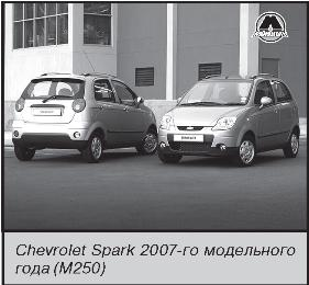 правила буксировки chevrolet spark 2013 автомат