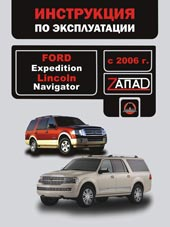 эксплуатация Ford Expedition