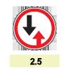 2.5 «Преимущество встречного движения»