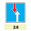 2.6 «Преимущество перед встречным движением»
