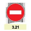 3.21 «Въезд запрещен»