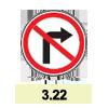 3.22 «Поворот направо запрещен»