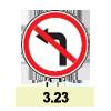 3.23 «Поворот налево запрещен»