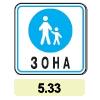 5.33 «Пешеходная зона»
