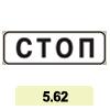 5.62 «Место остановки»