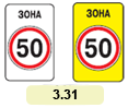 3.31 «Зона ограничения максимальной скорости»