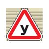 Опознавательный знак «Учебное транспортное средство»