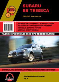 книга по ремонту subaru b9, книга по ремонту субару б9, руководство по ремонту subaru b9