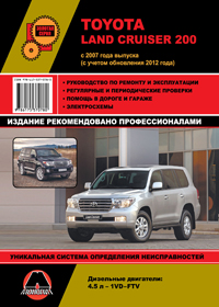 Руководство по ремонту Toyota Land Cruiser 200 с 2007 года (дизель)