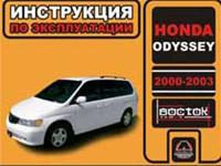книга по ремонту honda odyssey, книга по ремонту хонда одисей, руководство по ремонту honda odyssey