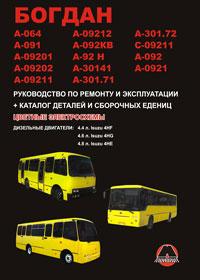 Руководство по ремонту Богдан A-064 / Богдан A-091 / Богдан A-092 / Богдан A-301
