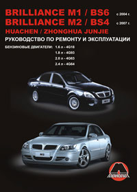 Руководство по ремонту Brilliance M1 / Brilliance BS6 / Brilliance M2 / Bri ...