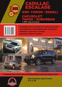 Руководство по ремонту Cadillaс Escalade / GMC Yukon / GMC Denali / Chevrolet Tahoe с 2007  года