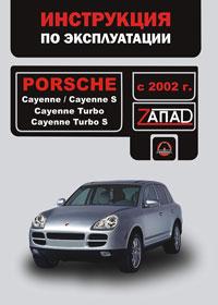 Руководство по ремонту Porsche Cayenne / Porsche Cayenne S / Porsche Cayenne Turbo с 2002 года