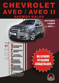 Руководство по ремонту Chevrolet Aveo / Aveo II с 2003 года