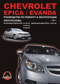 Руководство по ремонту Chevrolet Epica / Chevrolet Evanda с 2001 года