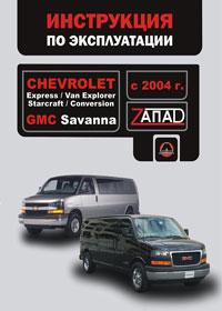 Руководство по ремонту Chevrolet Express / Chevrolet Van Explorer / Chevrol ...