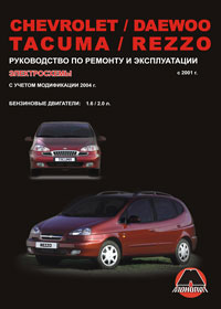 Руководство по ремонту Chevrolet / Daewoo Tacuma / Chevrolet / Daewoo Rezzo ...