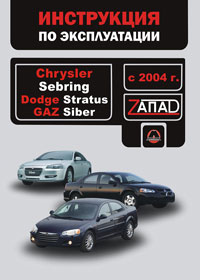 Руководство по ремонту Chrysler Sebring / Dodge Stratus / Gaz Siber с 2004  ...