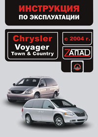 Руководство по ремонту Chrysler Voyager / Chrysler Town / Chrysler Country с 2004 года