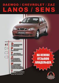 Руководство по ремонту Daewoo / Chevrolet / ZAZ Lanos / Sens