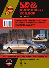 Руководство по ремонту Daewoo Leganza / Донинвест Кондор 1997-2002 года