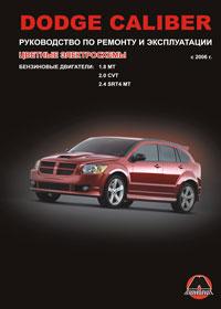 Руководство по ремонту Dodge Caliber с 2006 года