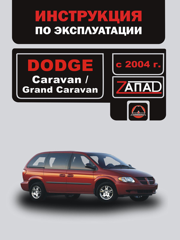 книга по ремонту dodge caravan, книга по ремонту додж караван, руководство по ремонту dodge caravan