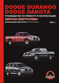 Руководство по ремонту Dodge Durango / Dodge Dakota с 2004 года