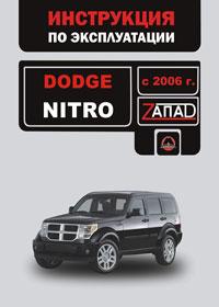 Руководство по ремонту Dodge Nitro с 2006 года