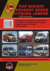 Руководство по ремонту Fiat Ducato / Citroen Jumper / Peugeot Boxer с 2006 года