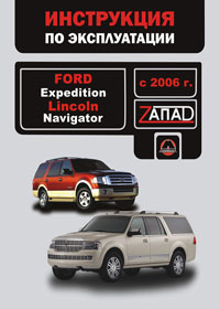 Руководство по ремонту Ford Expedition / Lincoln Navigator с 2006 года