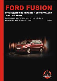 книга по ремонту ford fusion, книга по ремонту форд фьюжн, руководство по ремонту ford fusion