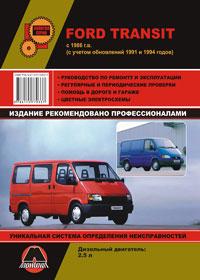 книга по ремонту ford transit, книга по ремонту форд транзит, руководство по ремонту ford transit