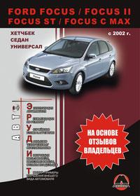 книга по ремонту ford focus, книга по ремонту форд фокус, руководство по ремонту ford focus, руководство по ремонту форд фокус