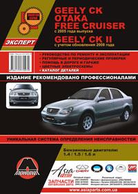 Руководство по ремонту Geely CK / Geely CK-2 / Geely Otaka / Geely Free Cru ...