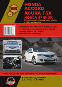 Руководство по ремонту Honda Accord / Honda Spirior / Acura TSX c 2008 года