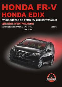 книга по ремонту honda fr-v, книга по ремонту хонда фр-в, руководство по ремонту honda fr-v, руководство по ремонту хонда фр-в