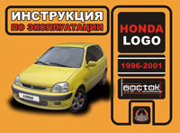 книга по ремонту honda logo, книга по ремонту хонда лого, руководство по ремонту honda logo, руководство по ремонту хонда лого