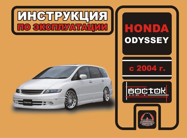 книга по ремонту honda odyssey, книга по ремонту хонда одиссей, руководство по ремонту honda odyssey