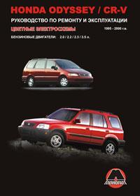 Руководство по ремонту Honda CR-V / Honda Odyssey 1995-2000 года