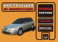 книга по ремонту honda partner, книга по ремонту хонда партнер, руководство по ремонту honda partner