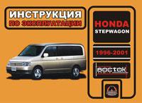 книга по ремонту honda step wagon, книга по ремонту хонда степ вагон, руководство по ремонту honda step wagon
