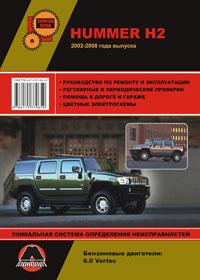 Руководство по ремонту Hummer H2 / Hummer H2 SUT c 2002 года