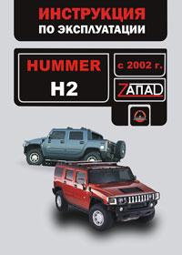 книга по ремонту hummer h2, книга по ремонту хаммер ш2, руководство по ремонту hummer h2
