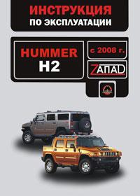 Руководство по ремонту Hummer H2 с 2008 года
