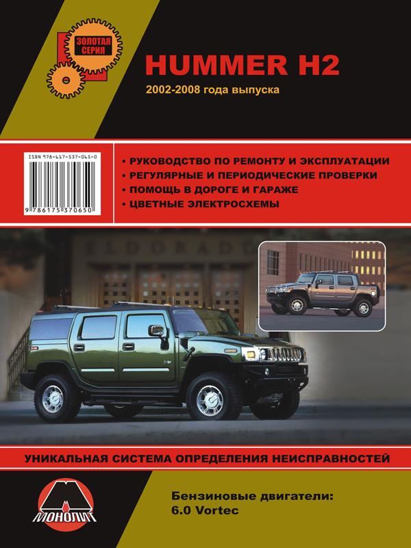 книга по ремонту hummer h2, книга по ремонту хаммер н2, руководство по ремонту hummer h2
