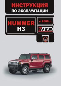 Руководство по ремонту Hummer H3 с 2006 года